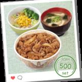 すき家で食事をした時の糖質量(炭水化物量)について【牛丼並盛サラダセット】