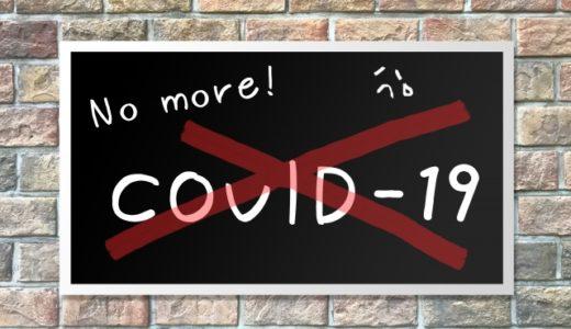 糖質制限(ロカボ)は新型コロナウイルス対策としても効果絶大!