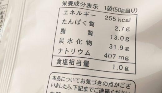 栄養成分表示に「糖質量」が明記されていない場合の「炭水化物」に関する捉え方や見方について【糖質制限ダイエット】