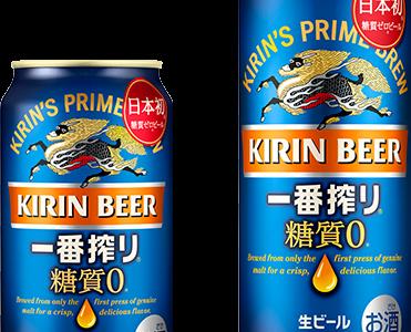 糖質ゼロで美味しい?キリン一番搾り糖質0ビールが常識を塗り替える【糖質制限OKビール】